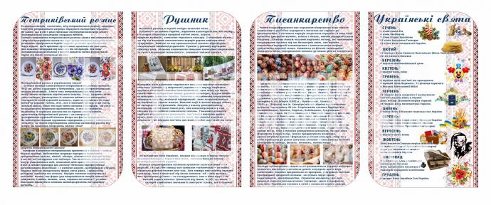 Декоративно-прикладне мистецтво України