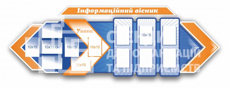 Інформаційні стенди для підприємств