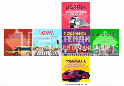 «КубикБлума» дорожній рух
