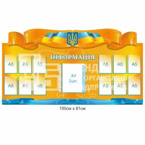 Стенд до Незалежності України «Інформація»
