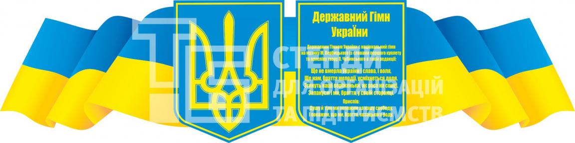Символіка України, стенд