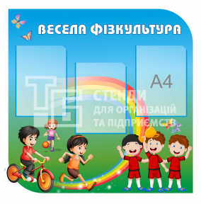 Стенди початкова школа