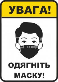 Табличка «Одягніть маску»