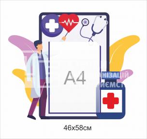 Медичний стенд