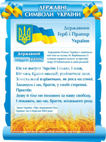 Стенд c символами України