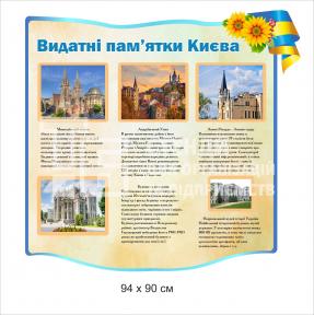 Стенд «Видатні пам'ятки Києва»